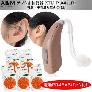 【電池 5 パック付】 A&M デジタル補聴器 XTM 耳かけ型 XTM-P-A4(LR)ブラウン