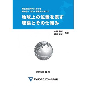 書籍 地球上の位置を表す理論とその仕組み(H27/12) aisantec-atds