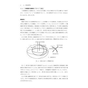 書籍 地球上の位置を表す理論とその仕組み(H27/12) aisantec-atds 03