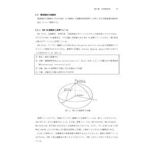 書籍 地球上の位置を表す理論とその仕組み(H27/12) aisantec-atds 04