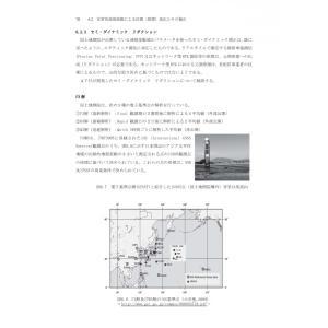 書籍 地球上の位置を表す理論とその仕組み(H27/12) aisantec-atds 05
