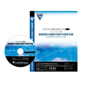 アイサンテクノロジー技術顧問 中根勝見のセミナーDVD Vol.1 aisantec-atds
