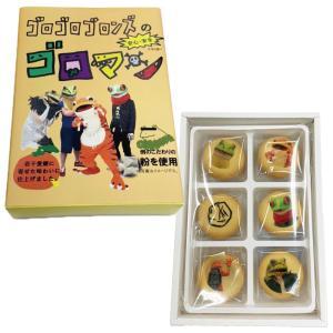 ゴロゴロゴロンズ饅頭 [ゴロマン]|aisato