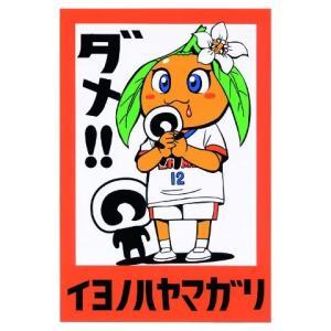 イヨノハヤマガリステッカー|aisato