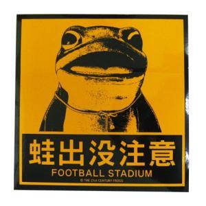 蛙出没注意ステッカー|aisato