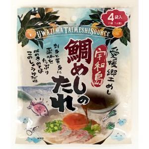 【宇和島】鯛めしのたれ 20g×4袋入り|aisato