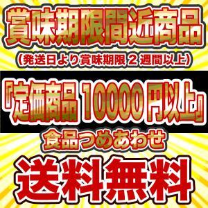 「賞味期限間近 定価10000円以上 食品つめあわせ 一平くん忘れちゃったステッカー(縦横15cm)」※色は選べません|aisato