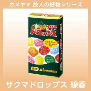 カメヤマ 故人の好物シリーズ サクマ製菓 サクマドロップス 菓子 使いやすく 使い切れる ミニ寸サイ...