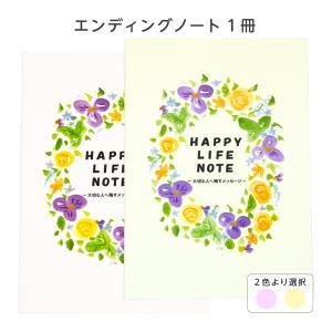 ハッピーライフ エンディングノート 当店オリジナルのノート B5サイズ 送料無料 郵便(定形外郵便)...