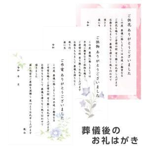 葬儀 葬式 お礼はがき 文章 弔電 供花 供物より選択