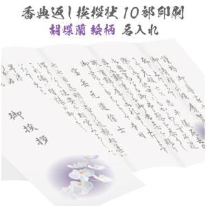 香典返しのお品に添える挨拶状印刷 送料無料 やさしく純粋な花の胡蝶蘭をデザインした用紙  豪華な雰囲...