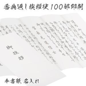 香典返しのお品に添える挨拶状印刷 送料無料 奉書紙を使用した巻紙タイプ 伝統を重んじる お礼状 満中...