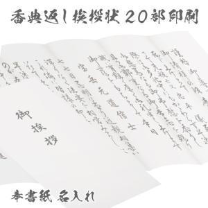香典返し 挨拶状 奉書 20部 印刷 巻紙 薄墨 封筒 和紙 忌明 満中陰