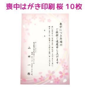 喪中はがき 印刷 10枚 桜デザイン 私製はがき 喪中 寒中見舞い ハガキ 年賀欠礼