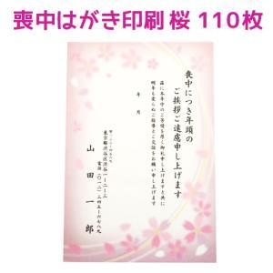 喪中はがき 印刷 110枚 桜 さくら 私製はがき 喪中 寒中見舞い 年賀欠礼 デザイン ピンク 黄...