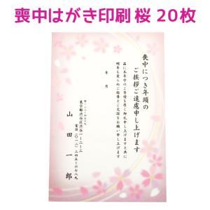 喪中はがき 印刷 20枚 桜デザイン 私製はがき 喪中 寒中見舞い ハガキ 年賀欠礼