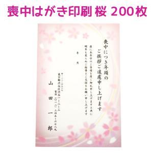 喪中はがき 印刷 200枚 桜 さくら 私製はがき 喪中 寒中見舞い 年賀欠礼 デザイン ピンク 黄...