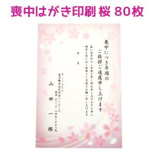 喪中はがき 印刷 80枚 桜 さくら 私製はがき 喪中 寒中見舞い 年賀欠礼 デザイン ピンク 黄色