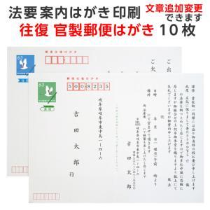 法要 案内 はがき 印刷 10枚 往復 官製はがき 63円 郵便 返信 往信