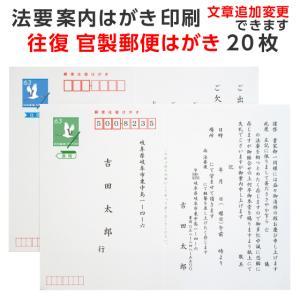 法要 案内 はがき 印刷 20枚 往復 官製はがき 63円 郵便 返信 往信