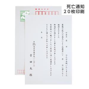 死亡通知 はがき 20枚 印刷 官製はがき 報告 案内 お知らせ 63円 郵便ハガキ