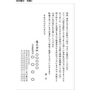 会社設立 文例2/印刷代込み 洋形2号封筒+単カード/100枚 :T0302 ...