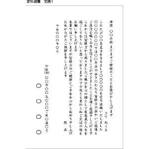 定年退職 文例1/印刷代込み 官製はがき(はがき代込み)/100 ...