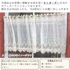 50cm以上10cm単位で送料無料で 作れる【縦45cm】トルコ製最上質レース使用『カフェカーテン』パオンアイボリー ショート  縫製日本 SALE
