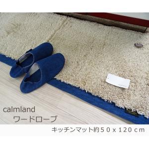 選べる レザー・デニム 洗える『キッチンマット』約50x120cm ワードローブ calmland カームランド 北欧 kmwr スタイリッシュ|aiselect