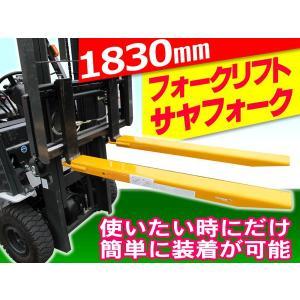 【2本セット販売】サヤフォーク 簡単装着で長さ1830mmに延長 フォークリフト長さだし用つけツメ 爪 |aishinshop