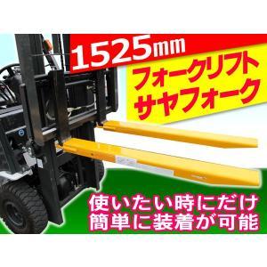 【2本セット販売】フォークリフト長さだし用つけツメ 爪 サヤフォーク 簡単装着で長さ1525mmに延長|aishinshop