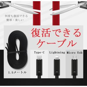 再生復活可能 急速・充電ケーブル iPhone MicroUSB Type-C Android US...