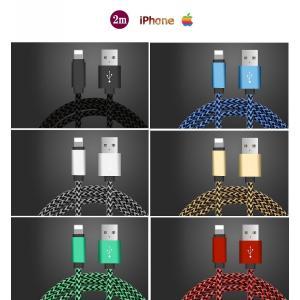 Iphone充電器 2m強化メッシュコーティング超頑丈/高耐...