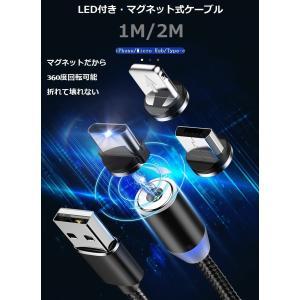 LED付きマグネット 充電ケーブル マグネット端子 Micro USB Type-C  Androi...
