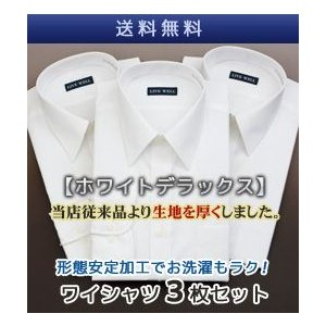 【送料無料】 3枚セット 大きいサイズ 25サイズ ワイシャツ 長袖 白 形態安定 メンズシャツ ビ...