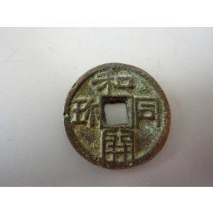 ◆ 商品名 (振り分け上の商品名)   【 和同開珎 和銅開寶 皇朝12文銭 古銭  貨幣 コイン ...