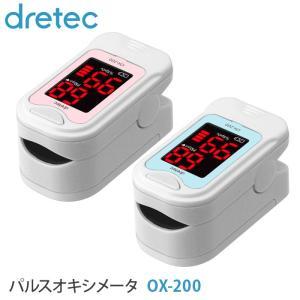パルスオキシメータ OX-200 パルスオキシメーター 医療機器 ドリテック dretec 日本メーカー 血中酸素濃度計