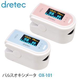 パルスオキシメータ OX-101 パルスオキシメーター 医療機器 ドリテック dretec 日本メーカー 血中酸素濃度計