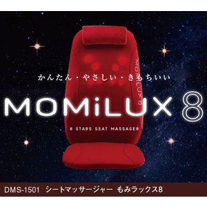 マッサージ 送料無料 シートマッサージャー MOMiLUX 8 もみラックス8 DMS-1501 ドウシシャ DOSHISHA 代引き不可