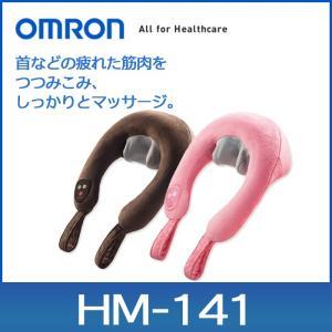 販売名:オムロン ネックマッサージャ HM-141  カラーバリエーション: ブラウン(HM-14...