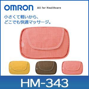 販売名:オムロン クッションマッサージャ HM-341 (型式:HM-343)  カラーバリエーシ...