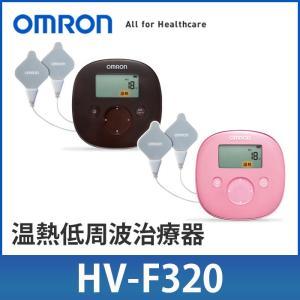販売名:オムロン 温熱低周波治療器 HV-F320  カラーバリエーション: ブラウン(HV-F32...