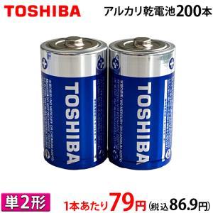 1本あたり70円(税抜き) 東芝 アルカリ乾電池 単2形  2P×50パック 100本入 LR14T...