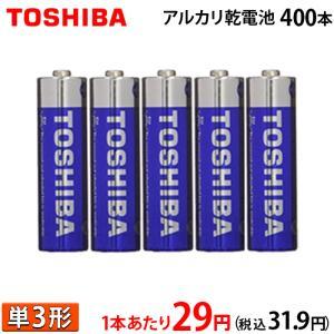 1本あたり28円(税抜き) 東芝 アルカリ乾電池 単3形  2P×200パック 400本入 LR6T...
