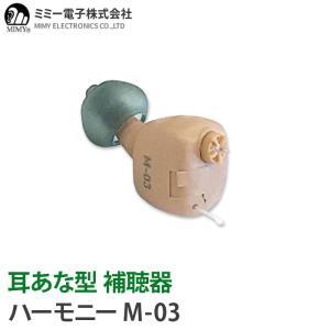 安心の補聴器メーカー ミミー電子 耳あな型デジタル補聴器 NEWハーモニー補聴器 M−03 非課税 送料無料 軽度〜中等度難聴対応/ 集音器