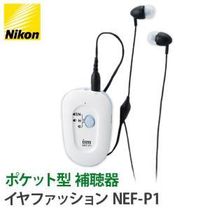 補聴器 ニコン イヤファッション デジタルポケット型 NEF...