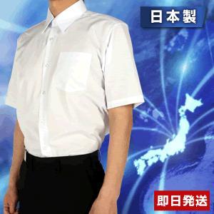 学生服 シャツ 日本製半袖カッターシャツ A体 ノンアイロン 日清紡ワイシャツ(Yシャツ)学生シャツ|aisle