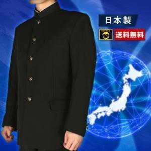 学ラン 日本製全国標準型学生服上着 2WAYストレッチ東レ・ポリエステル100%プラズマ加工・タテヨコのびのび ラウンドカラー|aisle