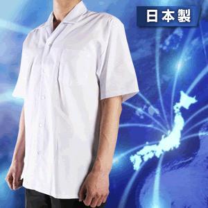 学生服 シャツ 日本製半袖開襟シャツ片ポケット(左胸ポケット) B体 ノンアイロン 日清紡 学生シャツ|aisle