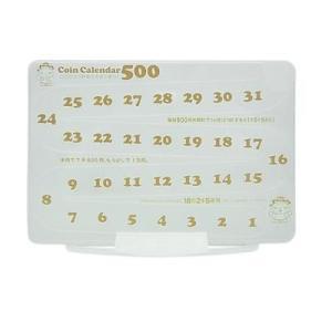 コインカレンダー 500|aisol33